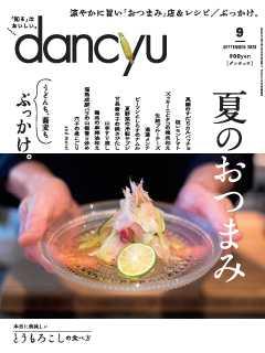 dancyu 2020年9月号