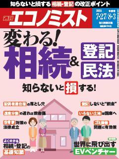 エコノミスト 7月27日・8月3日合併号