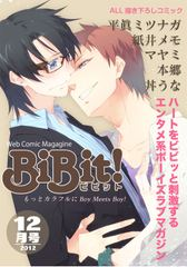Web Comic Magazine BiBit!