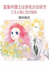 富豪弁護士は赤毛がお好き/ご主人様と恋の契約