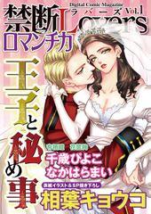 禁断Loversロマンチカ 王子...(1)