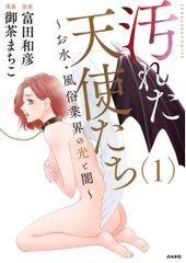 汚れた天使たち ~お水・風俗業界...(1)