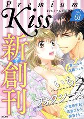 Premium Kiss(1)