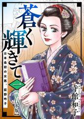 蒼く輝きて~日本最初の女医、荻野吟子~ 単行本版
